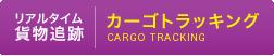 リアルタイム貨物追跡 カーゴトラッキング