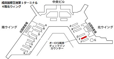 成田国際空港第1ターミナル北ウィング