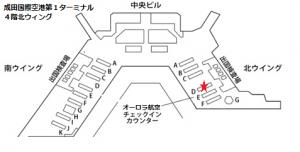 成田カウンターD1
